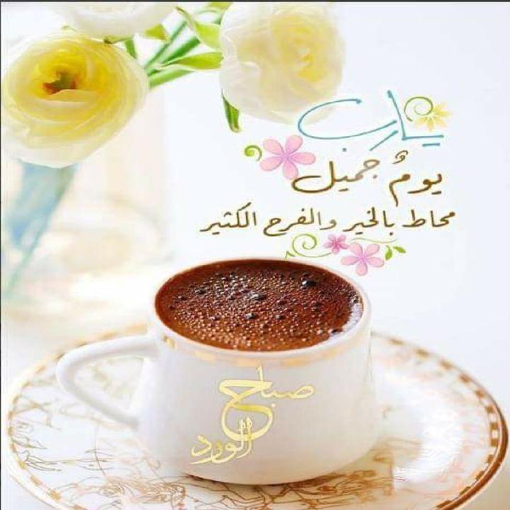 صباحكم بذرة خير زرعت بـتربـة الـيقين وسقيت بماء الأمل والتفاؤل فـأنـبـتت عملا صالحا أسأل الله Beautiful Morning Messages Good Morning Arabic Morning Messages