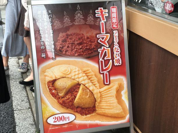 キーマカレーたい焼き
