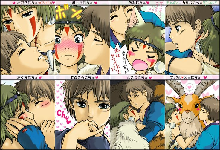 san and ashitaka kiss