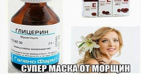 Если вы заботитесь о своей красоте, то непременно должны знать о пользе, которую несут глицерин и витамин Е для лица. Эти вещества жизн...