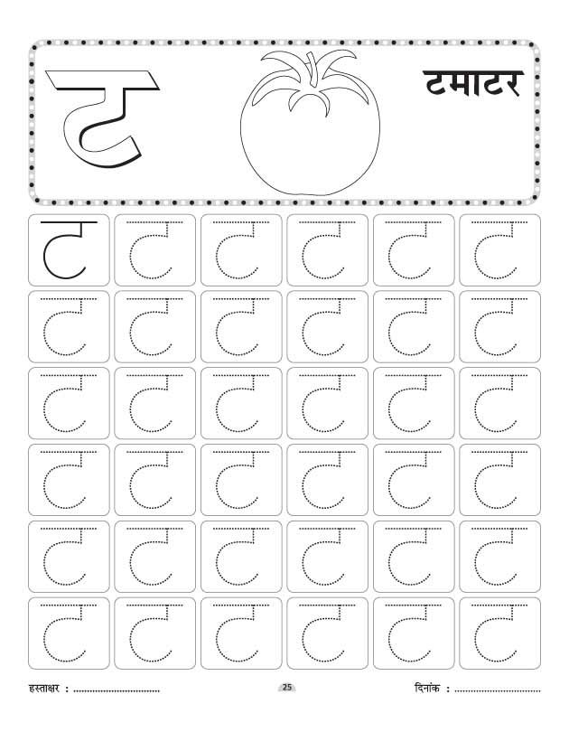 Ta se tamatar writing practice worksheet | nisar | Pinterest ...