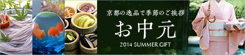 京都の逸品で季節のご挨拶「お中元特集」