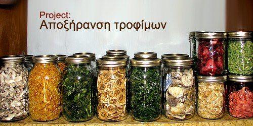 Aποξήρανση λαχανικών για ώρα ανάγκης και όχι μόνον!!!