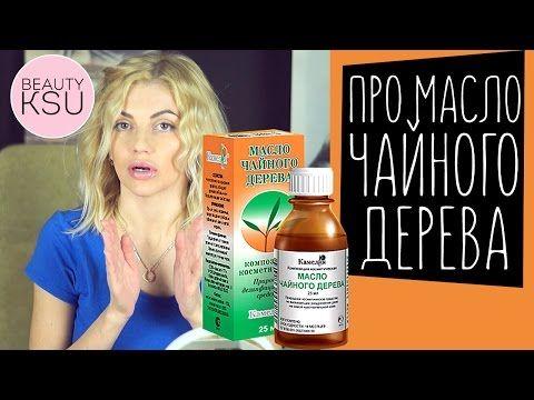 Масло чайного дерева для лица, волос и тела: свойства и применение масла. Beauty Ksu - YouTube