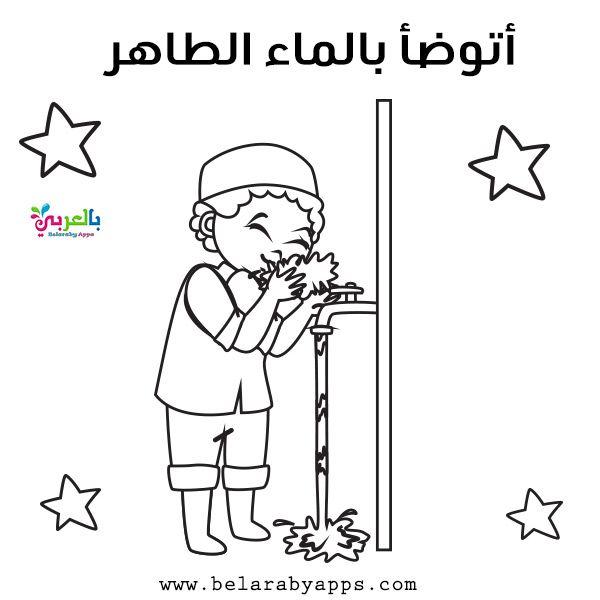 بطاقات آداب الوضوء للأطفال للتلوين الطفل المسلم سلوكيات بالعربي نتعلم Comics Peanuts Comics Art