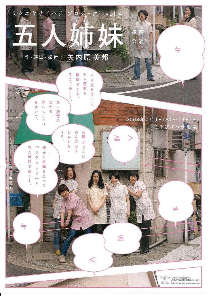ミクニヤナイハラプロジェクト『五人姉妹』(こまばアゴラ劇場)フライヤー | Flickr - Photo Sharing!
