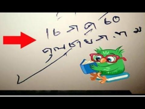 Thai lottery tips 16/7/60, Part 277 - http://LIFEWAYSVILLAGE.COM/lottery-lotto/thai-lottery-tips-16760-part-277/