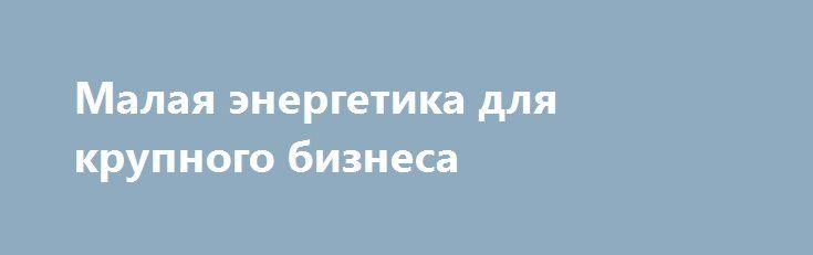 Малая энергетика для крупного бизнеса http://www.nftn.ru/blog/malaja_ehnergetika_dlja_krupnogo_biznesa/2016-10-01-1960  В общей структуре затрат на подъем нефти достаточно большая доля – порядка 15-20% – принадлежит затратам на электроэнергию. Уменьшение этих расходов является одним из приоритетных направлений работы по снижению себестоимости продукции – особенно это актуально в условиях общей тенденции роста тарифов на электроэнергию. Кроме того, новые лицензионные участки ТНК-ВР – будущие…