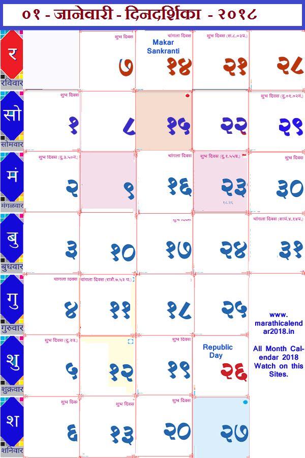 pin by marathi calendar 2019 on january kalnirnay and mahalaxmi month calendar 2018