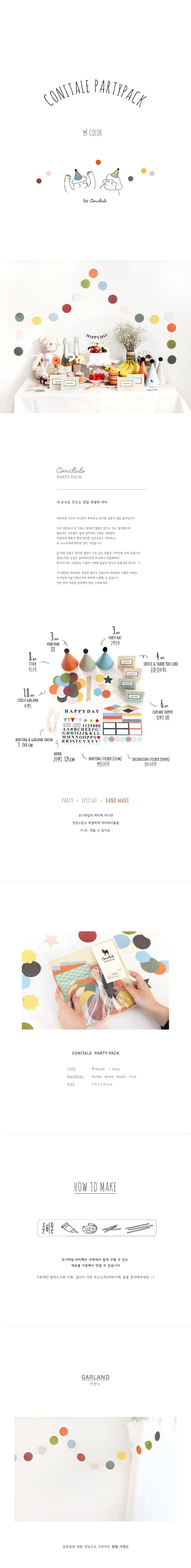 텐바이텐 10X10 : 코니테일 파티팩 - 컬러_(196307)