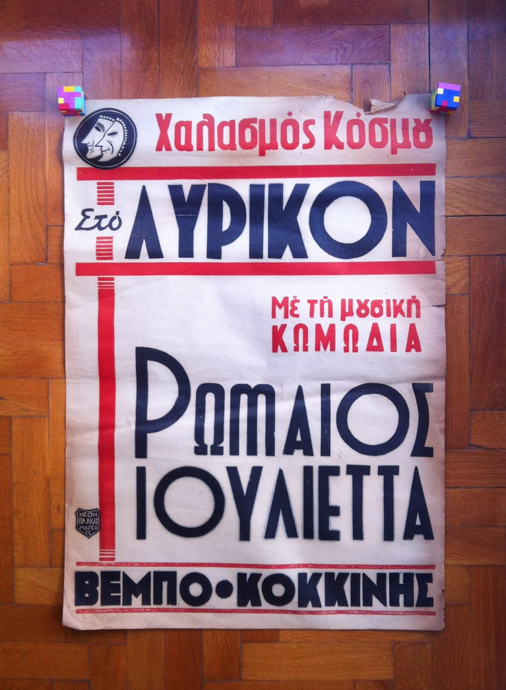 1930s Theater poster - greek?