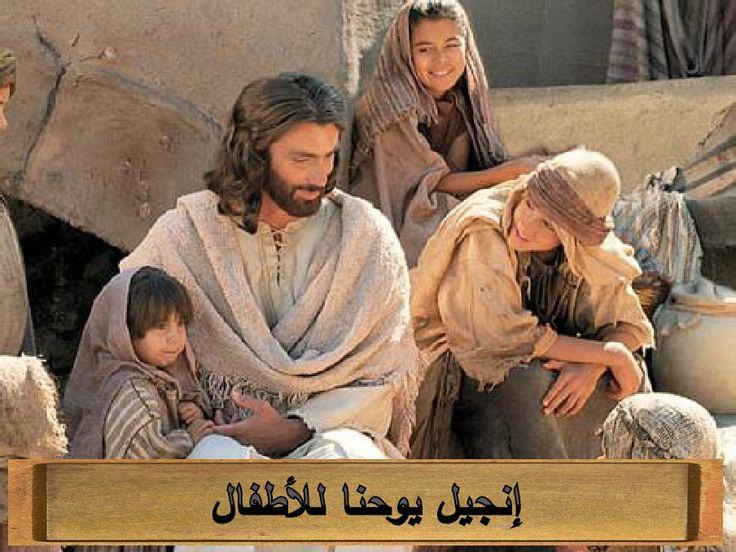 http://www.freekidstories.org/arabic/gospel-john-children-arabic9523921