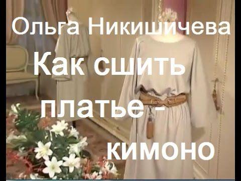 Как сшить платье - кимоно. Ольга Никишичева.