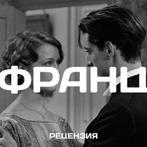 Франц / Рецензия  http://cineast.com.ua/review/788  Олена Макаєва: Режиссер акцентируется не столько на одной семье, сколько на обществе в целом, показывая и французов и немцев, которые враждуя между собой, испытывают тягостное чувство вины. Последнее передается словами отца Франца в пабе, что это мы отцы, послали детей на войну.  #cineastcomua #Субъективно_о_кино #рецензия #review #Франц  #Frantz