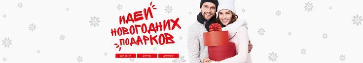 http://shop.ytro.in/blog/obyavleniya/luchshie-idei-po-novogodnim-podarkam-dlya-nee-i-dlya-nego  Лучшие идеи по Новогодним подаркам для НЕЕ и для НЕГО http://shop.ytro.in/blog/obyavleniya/luchshie-idei-po-novogodnim-podarkam-dlya-nee-i-dlya-nego  Дарите друг другу нужное, потому что это самое ценный подарок.#новыйгод #подарки    Дарите друг другу нужное, потому что это самое ценный подарок.#новыйгод #подарки