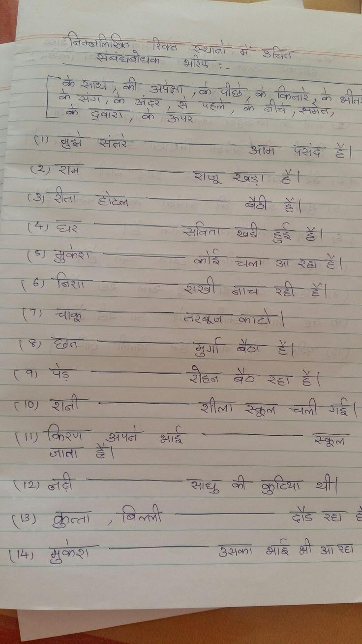 english grammar pdf in hindi