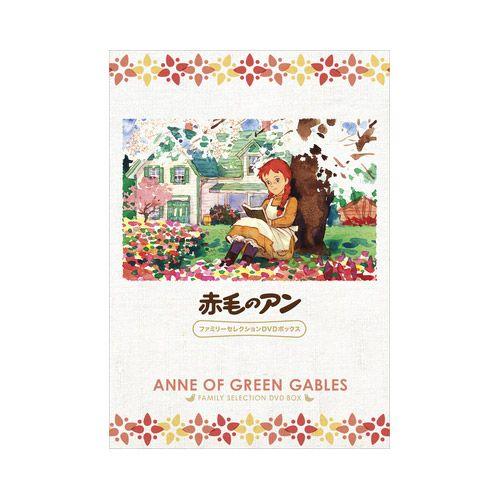 DVD-BOX 赤毛のアン(ファミリーセレクション)