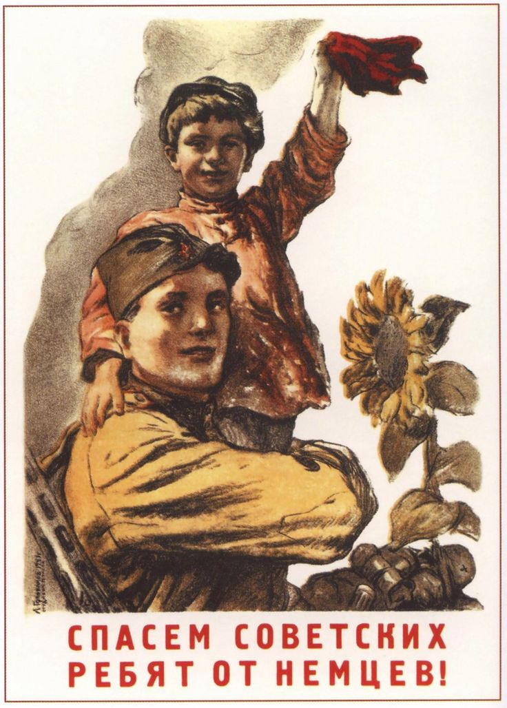 Save the children from the Soviet Germans! 1943.