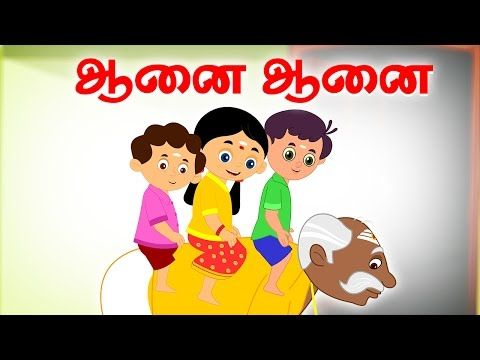 Yanai Alagar Yanai - Elephant Ride Song - Vilayattu Paadalgal | Kids Song -Tamil Rhymes for Children - Tamil Kids Rhymes - Chellame Chellam Tamil Rhymes - Birds Rhymes For kids - விளையாட்டு பாடல்கள் - Baby Rhymes Tamil - Top Kids Rhymes - Nursery Rhymes - Tamil Rhymes Songs - Vilayattu Padalgal - Kids Tamil Songs