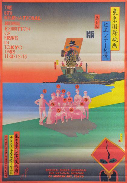 「東京国際版画ビエンナーレ展」ポスター/横尾忠則