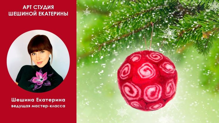 Шешина Екатерина❄Как свалять новогодний шар из шерсти❄Мокрое валяние жгута.