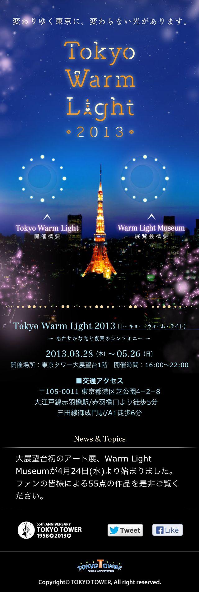 http://www.tokyowarmlight.jp/