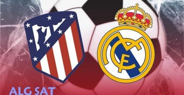 موعد مباراة ريال مدريد ضد أتلتيكومدريد والقنوات الناقلة نهائي
