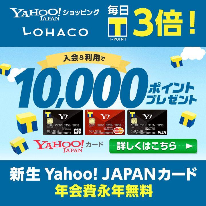年会費無料でTポイントがどんどんたまるYahoo! JAPANカード。
