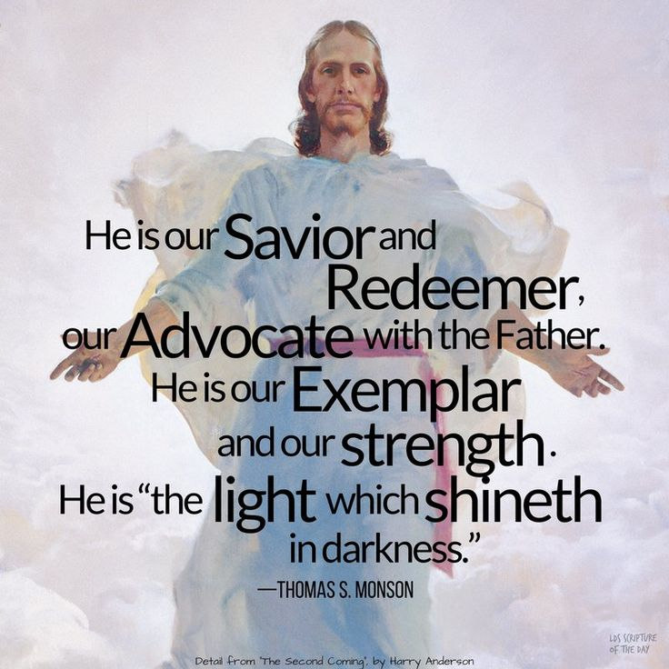 """""""How reassuring are [His] words: 'I am the light of the world: he that followeth me shall not walk in darkness, but shall have the light of life.' Of Him I testify. He is our Savior and Redeemer, our Advocate with the Father. He is our Exemplar and our strength. That [we all] may pledge to follow Him is my prayer."""" From #PresMonson's http://pinterest.com/pin/24066179228814793 #LDSconf http://facebook.com/223271487682878 message…"""