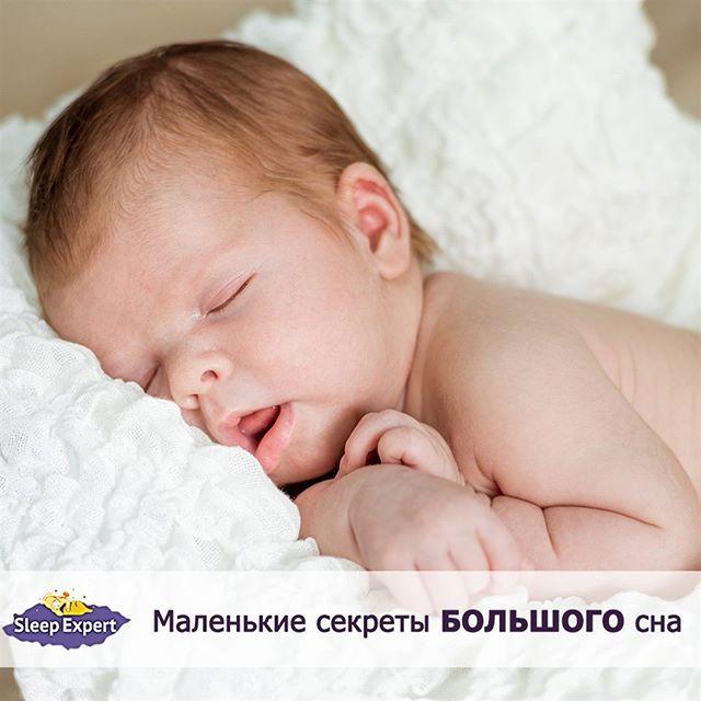 Начинать обучение навыку самостоятельного засыпания нужно с вечернего укладывания. В этот период малыш максимально готов ко сну, его организм естественным образом вырабатывает гормоны сна и, таким образом, работа по освоению нового умения будет максимально продуктивной. Ну, а когда основной этап пройдет, там и дневные сны подтянутся.  #sleepexpert #слипэксперт_советы