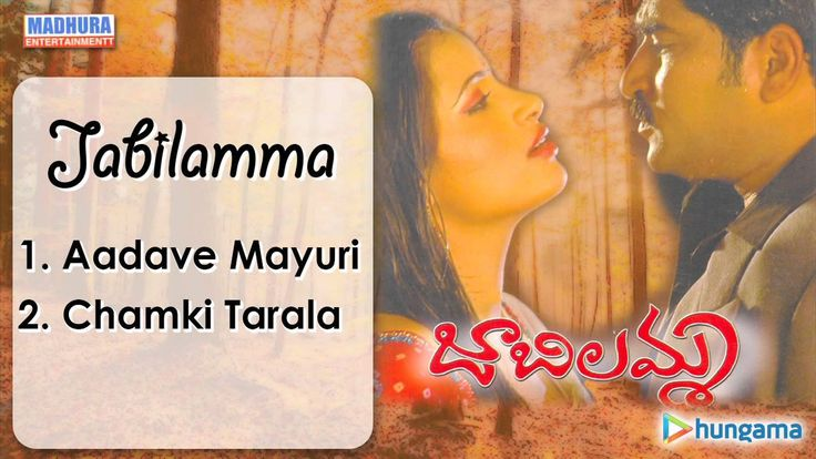 Jabilamma Movie Song - Audio Jukebox - Telugu