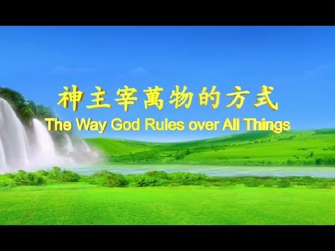 "[The Church of Almighty God] Hymn of God's Word ""The Way God Rules over ..."