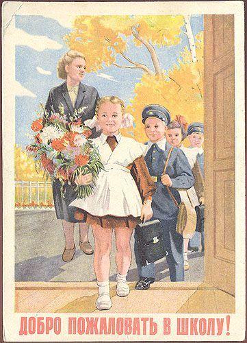Добро пожаловать в школу! Правдина. 1955