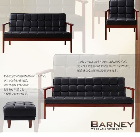 幅133cm バイキャストレザー 木肘レトロソファ BARNEY【バーニー】2P【沖縄・離島も送料無料】