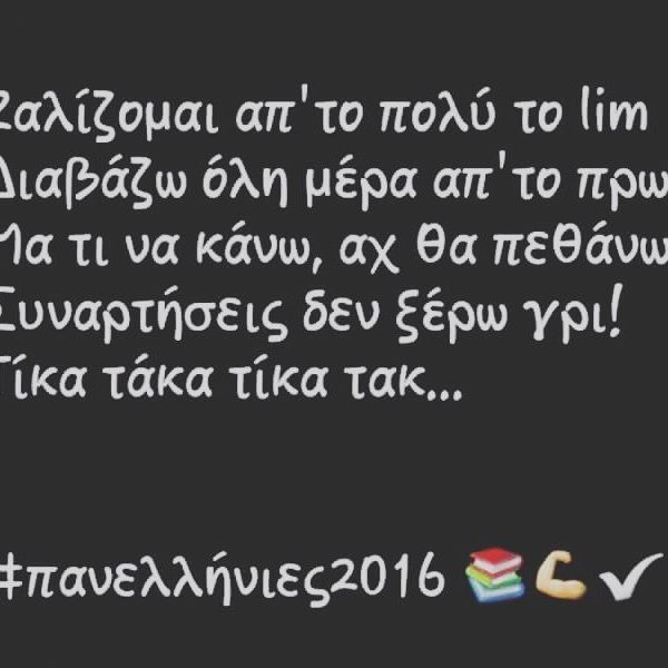 #love #panellinies2016 #gn ❤❤