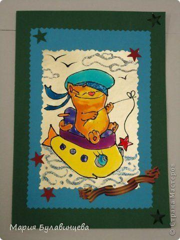 Вот такой вот подарок на 23 Февраля получили мои коллеги по работе))  В работе использовала приемы витражной росписи, только вместо стекла - самоклеющаяся фольга. В  результате получились такие открытки))) фото 8