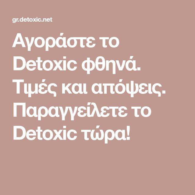 Αγοράστε το Detoxic φθηνά. Τιμές και απόψεις. Παραγγείλετε το Detoxic τώρα!