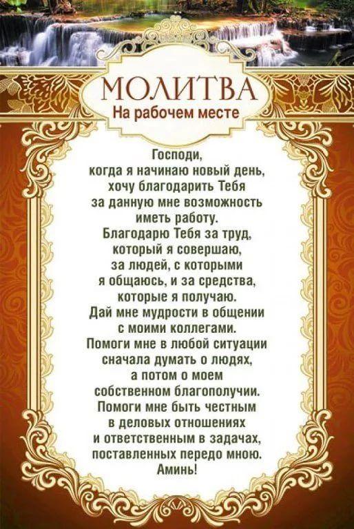 молитва в день рождения которая читается раз в год православная: 41 тыс изображений найдено в Яндекс.Картинках