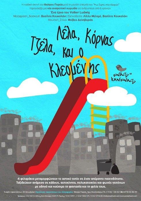 """""""Τζέλα, Λέλα, Κόρνας και ο Κλεομένης""""τουVolker Ludwing@ Θέατρο Πορεία - Tranzistoraki's Page!"""