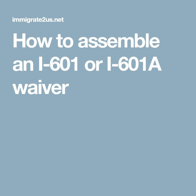 How to assemble an I-601 or I-601A waiver