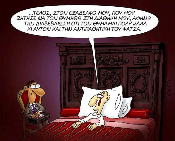 Το εκπληκτικό σκίτσο του Αρκά που έκανε ρεκόρ κοινοποιήσεων [εικόνες] — KoolNews