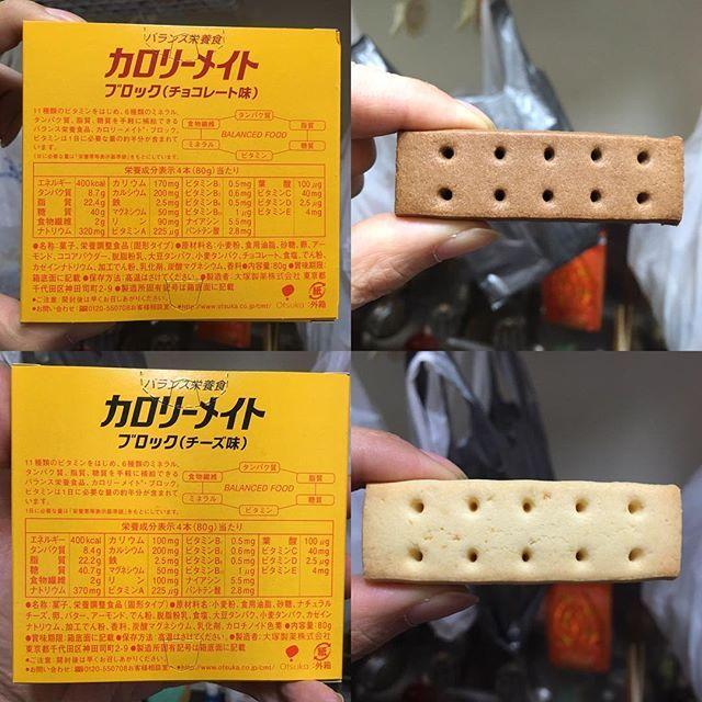 カロリーメイト ブロック チョコレート味とチーズ味 チョコレート味はぽそぽそしている