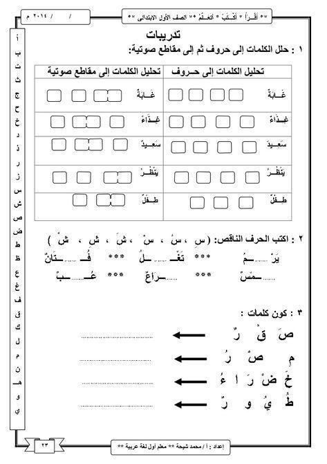 الأداء الصوتي في العربية pdf