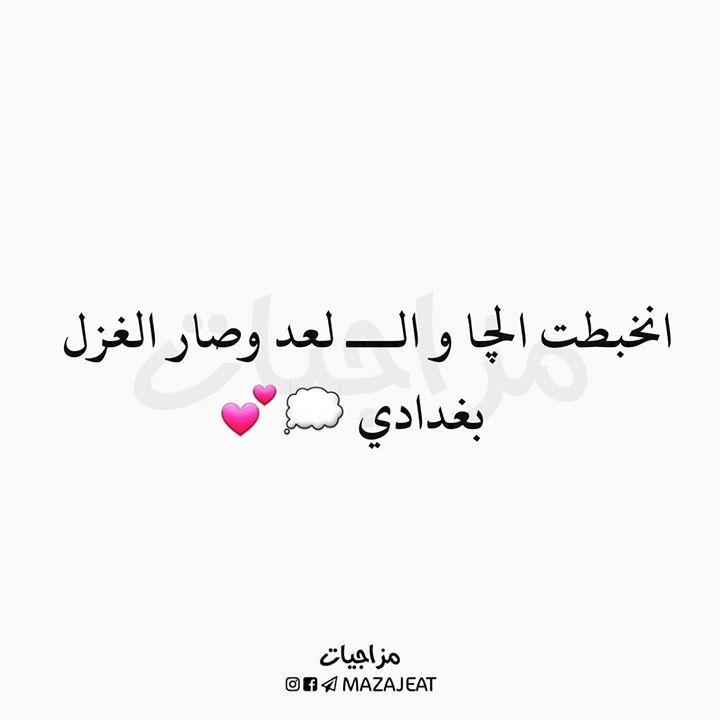 فديت متابعه لقناتنه ع التلكرام T Me Mazaje شعر شعبي عراقي قصير Arabic Words Arabic Quotes Words