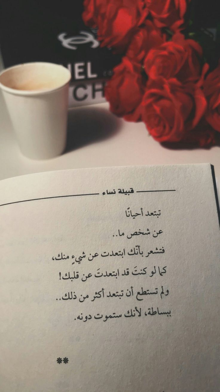Pin By Marwa Hijazi On Quotes Love Quotes For Wedding Words Quotes Arabic Quotes