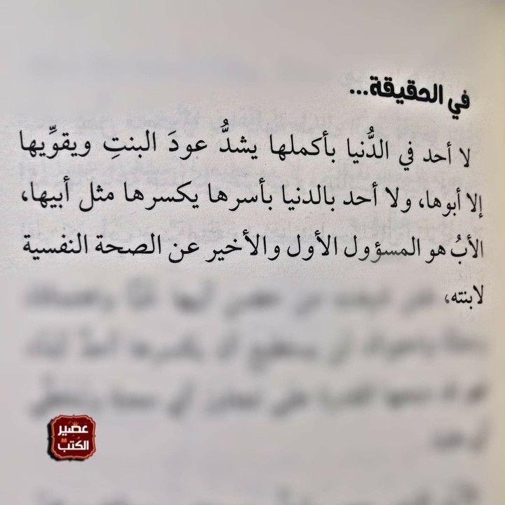 Pin By همس الفجر On مشك ل بالعربي Quotes Poems Math