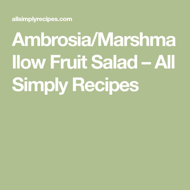 Ambrosia/Marshmallow Fruit Salad – All Simply Recipes