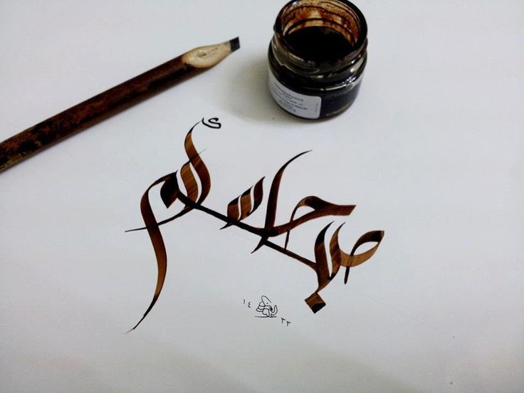 صباحكم سكر .. بالخط السنبلي للخطاط عبد العزيز الرشيدي