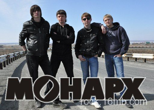 История группы Монарх, информация о группе Монарх, дискография группы Монарх, скачать альбомы Монарх