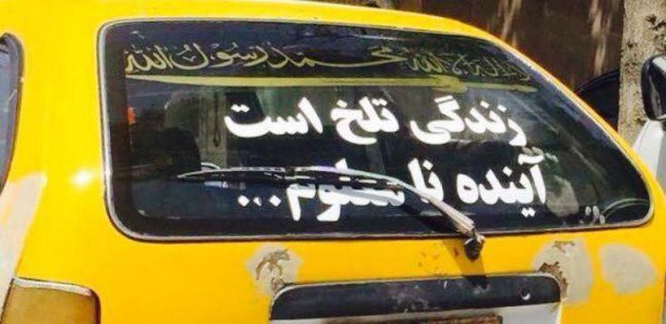 Kaboul Taxi est bloqué sur Facebook, vive Kaboul Taxi ! [La photo de couverture de la page Facebook Kabul Taxi, retirée par Facebook le mois dernier]